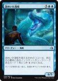 謎めいた海蛇/Cryptic Serpent (AKH)