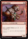 血怒りの喧嘩屋/Bloodrage Brawler (AKH)