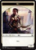 戦士 トークン/Warrior Token (AKH)