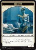 選定の司祭 トークン/Anointer Priest Token (AKH)