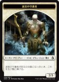 迷宮の守護者 トークン/Labyrinth Guardian Token (AKH)