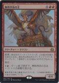無秩序街の主/Freejam Regent (AER) (Prerelease Card)