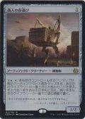 商人の荷運び/Merchant's Dockhand (AER) (Prerelease Card)