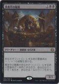 真夜中の随員/Midnight Entourage (AER) (Prerelease Card)