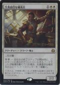 生真面目な補充兵/Solemn Recruit (AER) (Prerelease Card)