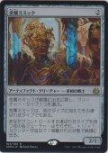 金属ミミック/Metallic Mimic (AER) (Prerelease Card)
