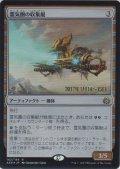 霊気圏の収集艇/Aethersphere Harvester (AER) (Prerelease Card)