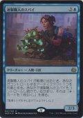 速製職人のスパイ/Quicksmith Spy (AER) (Prerelease Card)