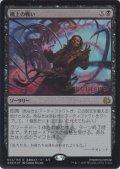 橋上の戦い/Battle at the Bridge (AER) (Prerelease Card)