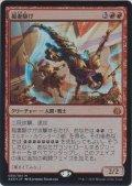 稲妻駆け/Lightning Runner (AER) (Prerelease Card)