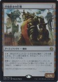 平和歩きの巨像/Peacewalker Colossus (AER) (Prerelease Card)
