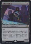 光袖会の収集者/Glint-Sleeve Siphoner (AER) (Prerelease Card)