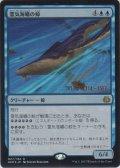 霊気海嘯の鯨/Aethertide Whale (AER) (Prerelease Card)