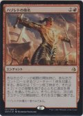 ハゾレトの指名/Hazoret's Favor (AKH) (Prerelease Card)