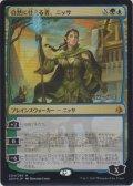 自然に仕える者、ニッサ/Nissa, Steward of Elements (AKH) (Prerelease Card)