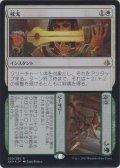 枕戈+待旦/Prepare+Fight (AKH) (Prerelease Card)