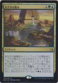 ルクサの恵み/Bounty of the Luxa (AKH) (Prerelease Card)