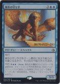 象形の守り手/Glyph Keeper (AKH) (Prerelease Card)