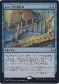ドレイクの安息地/Drake Haven (AKH) (Prerelease Card)