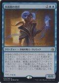 多面相の侍臣/Vizier of Many Faces (AKH) (Prerelease Card)
