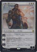 試練に臨むギデオン/Gideon of the Trials (AKH) (Prerelease Card)
