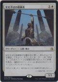 栄光半ばの修練者/Glory-Bound Initiate (AKH) (Prerelease Card)