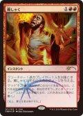 癇しゃく/Fiery Temper (FNM)