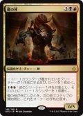 蠍の神/The Scorpion God (HOU)