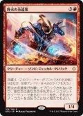 野火の永遠衆/Wildfire Eternal (HOU)