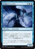 不吉なスフィンクス/Ominous Sphinx (HOU)