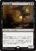 黙示録の悪魔/Apocalypse Demon (HOU)