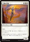 王神の天使/Angel of the God-Pharaoh (HOU)