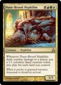砂丘生みのネフィリム/Dune-Brood Nephilim (GPT)
