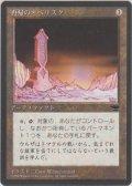再帰のオベリスク/Obelisk of Undoing (CHR)