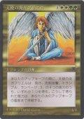 天使の炎ガブリエル/Gabriel Angelfire (CHR)
