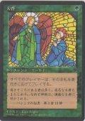 天啓/Revelation (CHR)