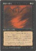 地獄の番人/Hell's Caretaker (CHR)