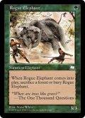 はぐれ象/Rogue Elephant (WTH)