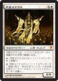 月皇ミケウス/Mikaeus, the Lunarch (ISD)