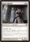 精鋭の審問官/Elite Inquisitor (ISD)