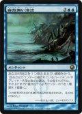 容赦無い潮流/Inexorable Tide (SOM)