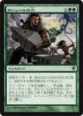 タジュールの力/Strength of the Tajuru (WWK)