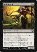 法務官の手/Hand of the Praetors (SOM)