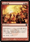 炉の式典/Furnace Celebration (SOM)