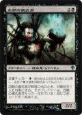 血鞘の儀式者/Bloodhusk Ritualist (WWK)