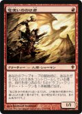 竜使いののけ者/Dragonmaster Outcast (WWK)