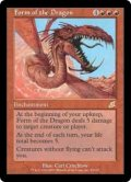ドラゴン変化/Form of the Dragon (SCG)