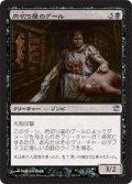 肉切り屋のグール/Abattoir Ghoul (ISD)