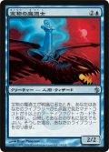 宝物の魔道士/Treasure Mage (MBS)