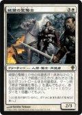 城壁の聖騎士/Talus Paladin (WWK)